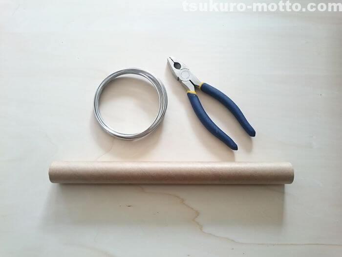 アルミワイヤーでの飾り方(道具)