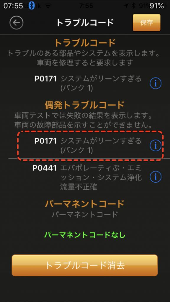アウディTT エラーコードP0171
