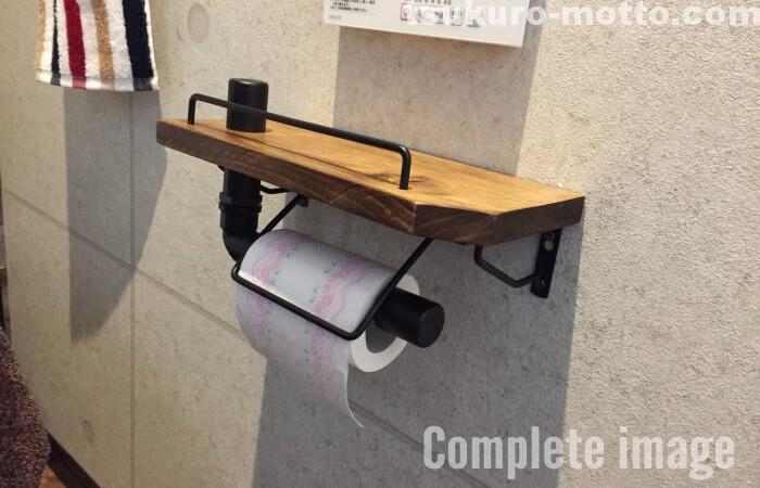トイレットペーパーホルダーのデザイン