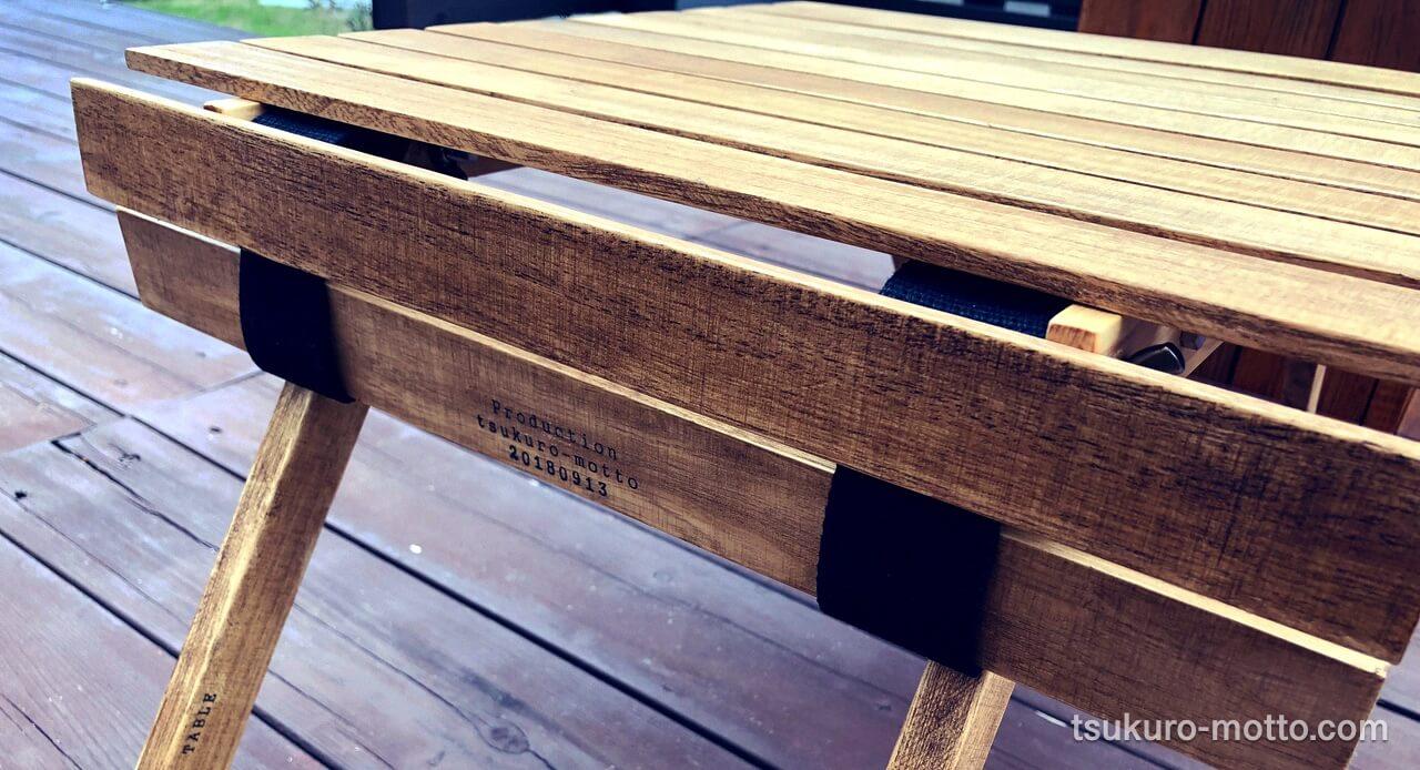 ロールトップテーブルの作り方