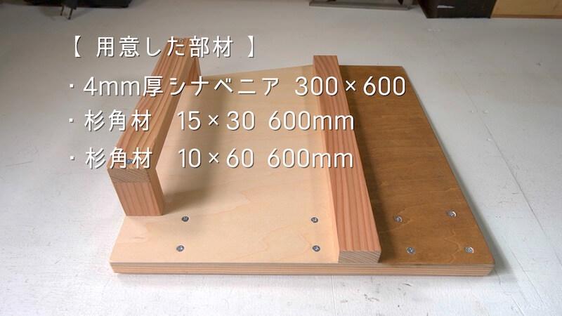 コンパクト丸鋸ガイドDIY01