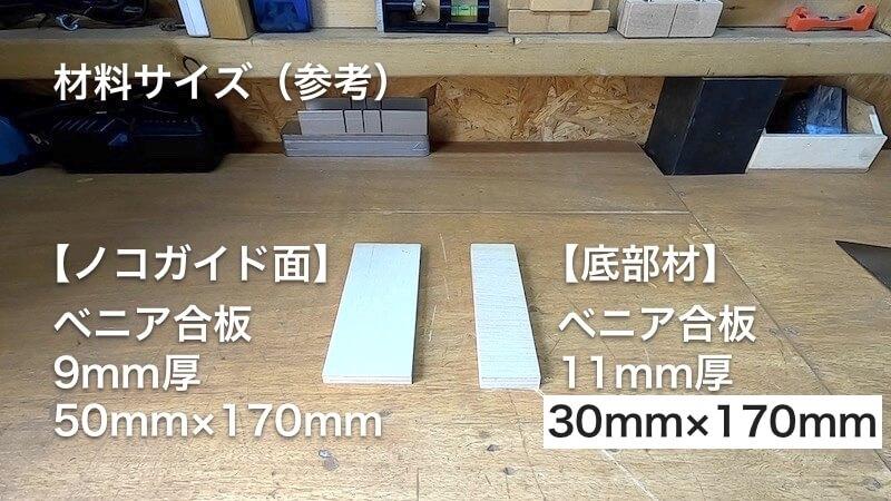 丸ノコガイドDIY材料2