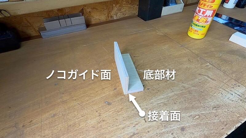 簡単ノコギリガイドDIY 製作3