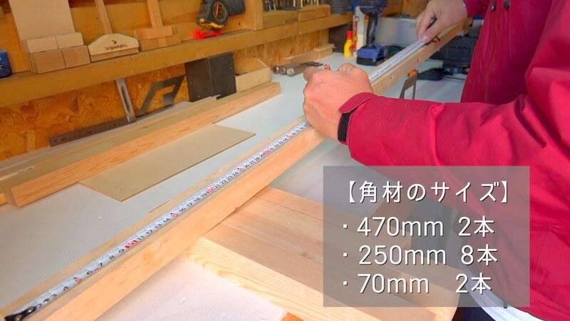 丸ノコカット台DIY02