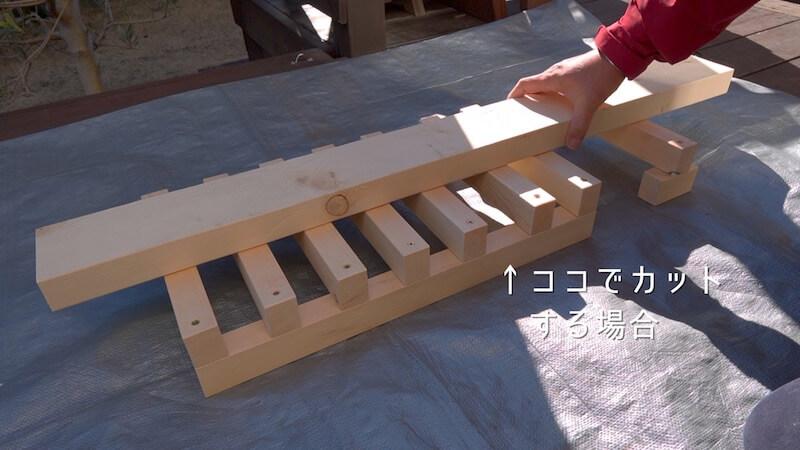 丸ノコカット台DIY17