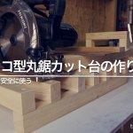 丸ノコカット台DIY