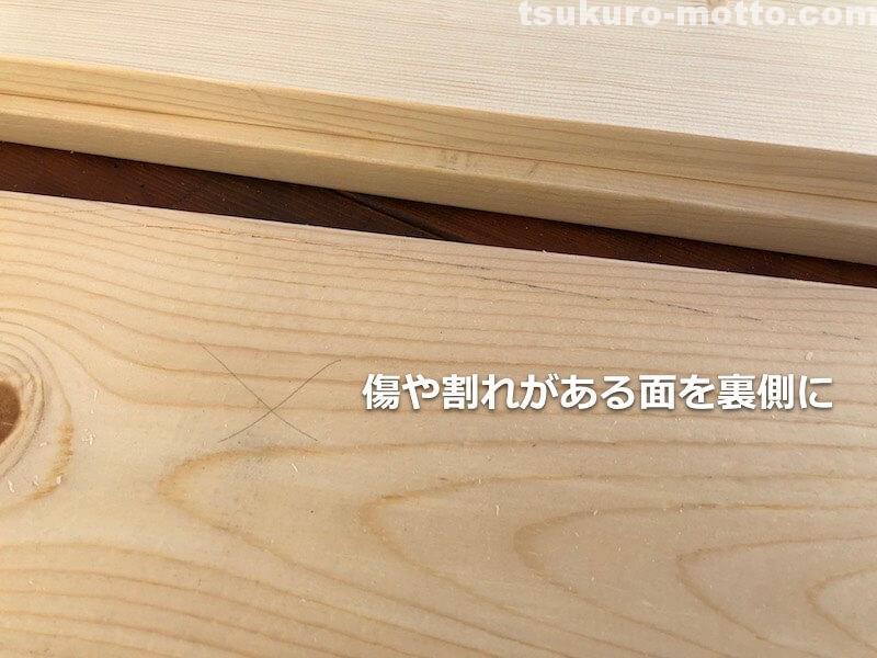 シャビーリビングテーブル 木取り