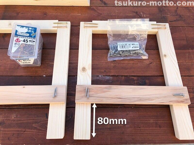 シャビーリビングテーブル 脚の製作5