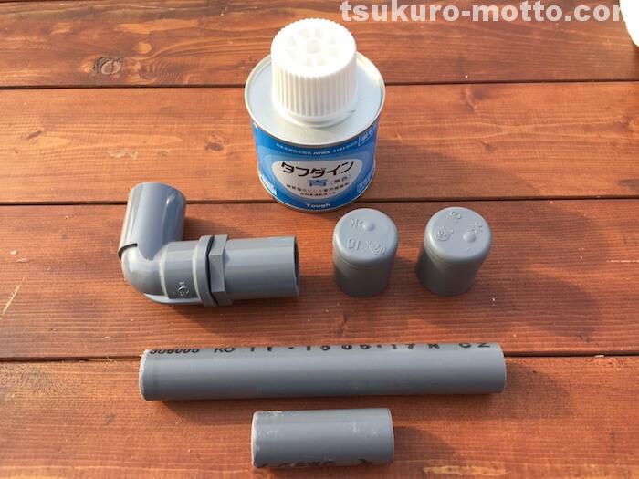 シングルトイレットペーパーホルダーDIY 塩ビパイプ組立1