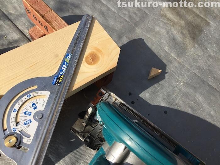 シングルトイレットペーパーホルダーDIY 棚板の加工2