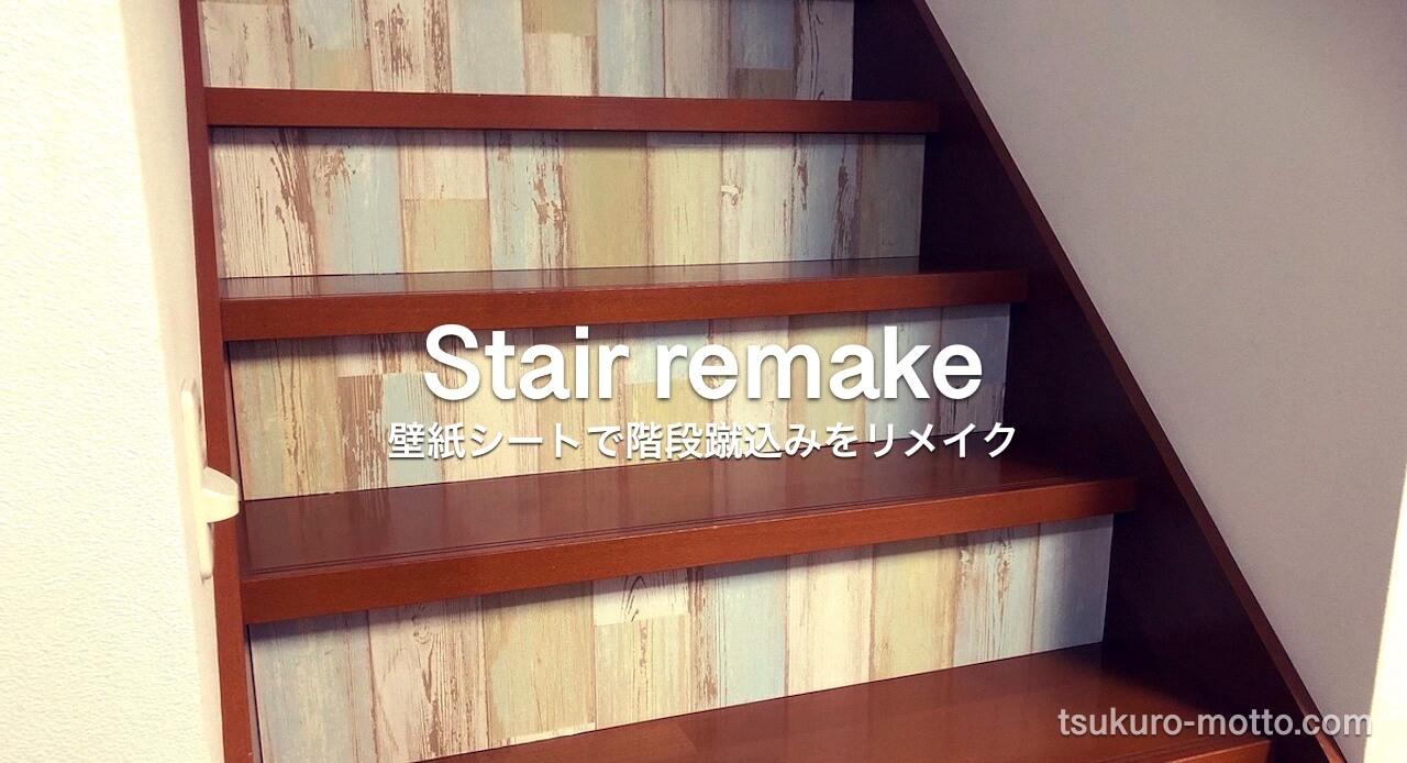 込み 階段 蹴