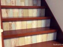 階段リメイク