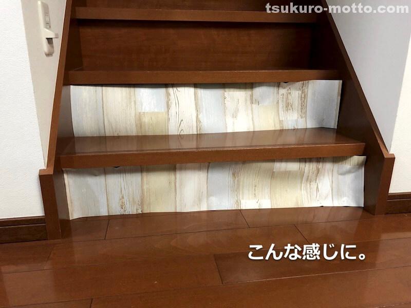 階段リメイク 完成イメージ