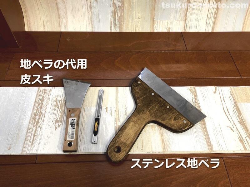 階段リメイク 貼り付け道具