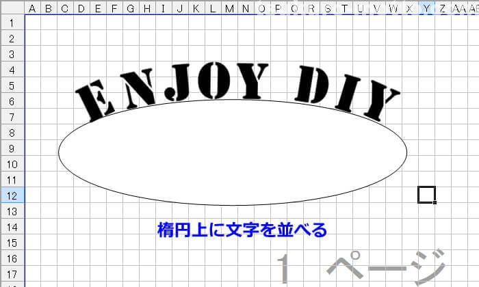半円デザインの作り方2
