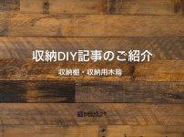 収納DIY記事の紹介