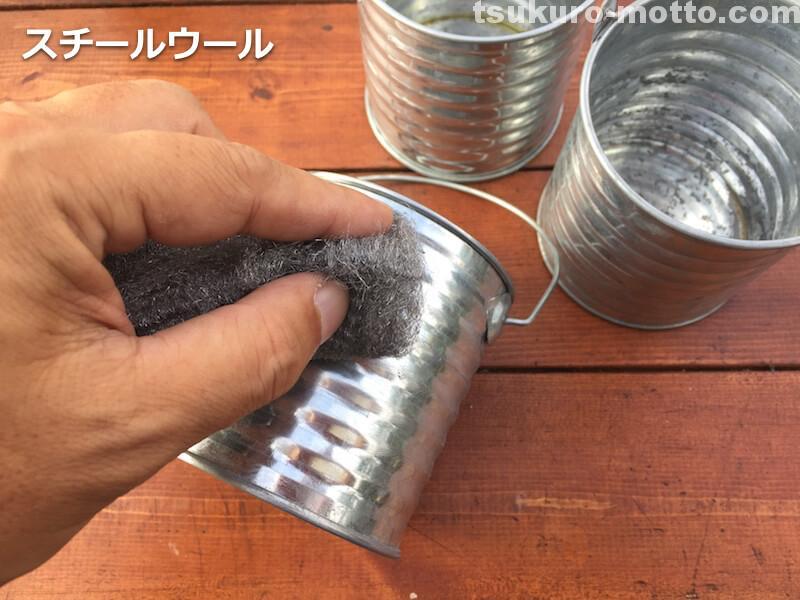 100均ブリキ缶リメイク プランター 下地処理2