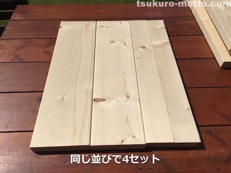 ゴミ箱DIY 板の構成