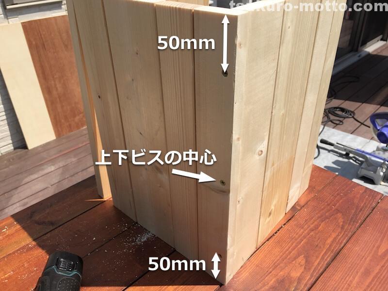 ゴミ箱DIY 組み立て2