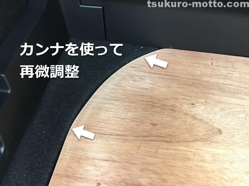 トランク中敷棚DIY R曲面チェック