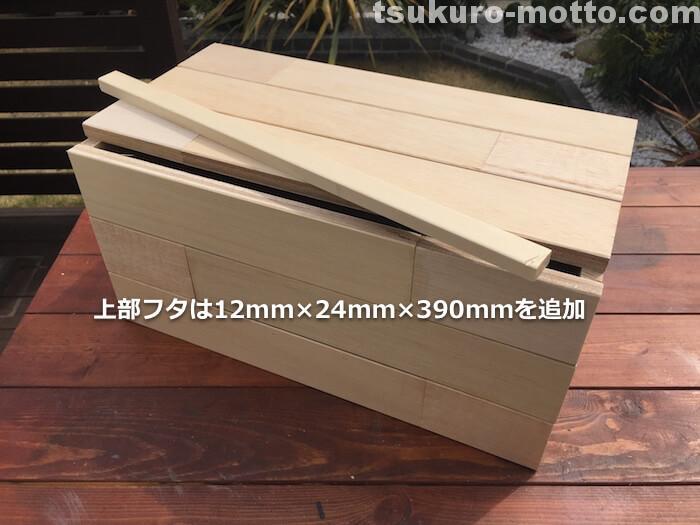 掃除機収納ミリタリーBOX 木箱の組み立て2