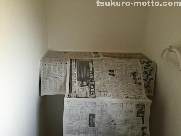 壁ペイントDIY 新聞紙養生
