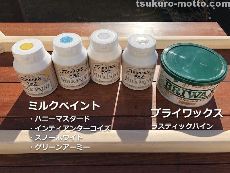 ディスプレイ用パドルDIY 塗装1
