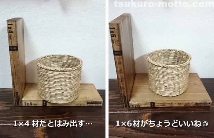 ツーバイ材サンプルの使い方3