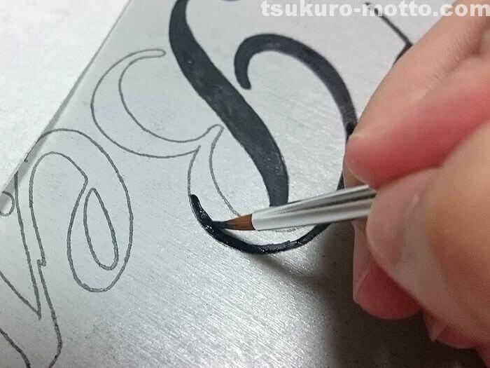 文字の塗装2