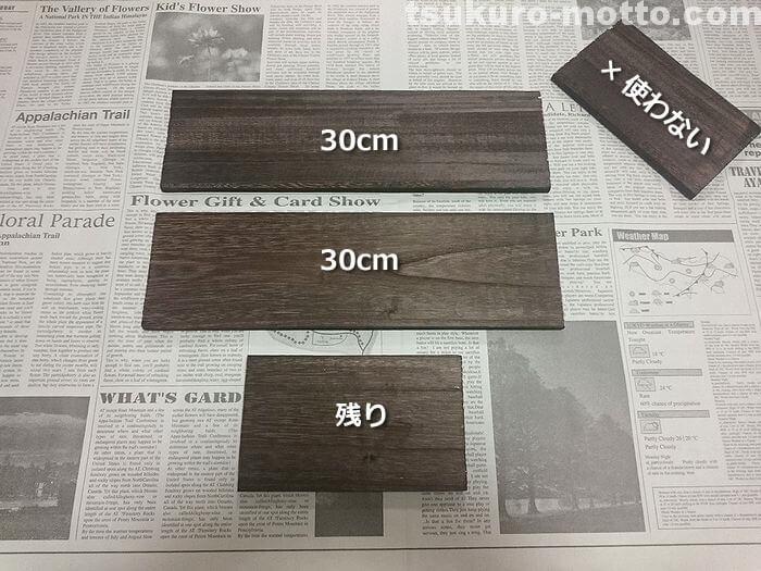 木板のカット&接合1