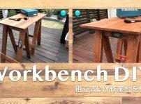 DIY作業台