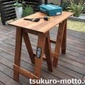 作業台をDIY! 組立式DIY作業台の作り方をご紹介!(図面付き)