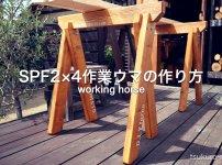 2×4作業ウマDIY